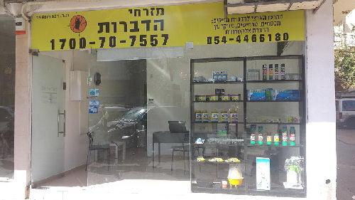 PestComtrol Store